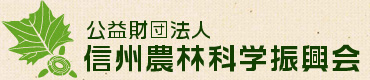 信州農林科学振興会ロゴ